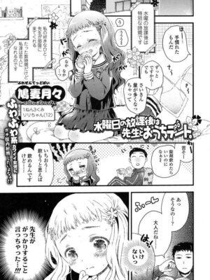 【無料エロ漫画】水曜日の放課後は先生とおうちデート