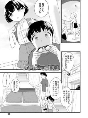 【無料エロ漫画】パパとママの寝室