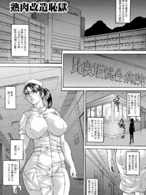 【無料エロ漫画】熟肉改造恥獄