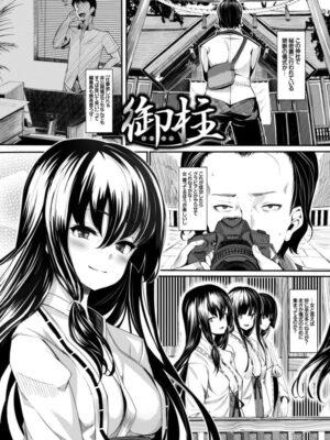 【無料エロ漫画】御柱-ミハシラ-