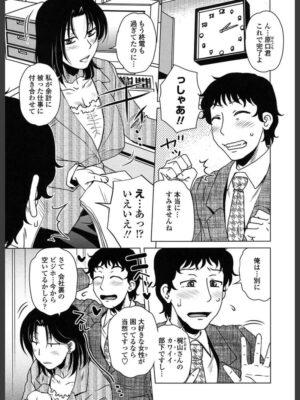 【無料エロ漫画】梶山さんのファンシィ
