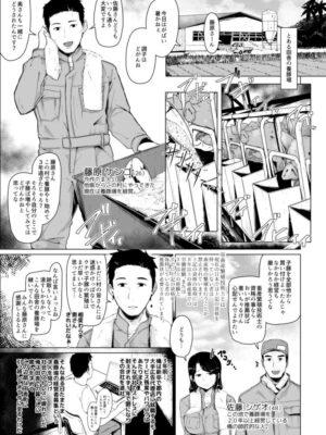 【無料エロ漫画】養豚場の妻と娘~NTR編~