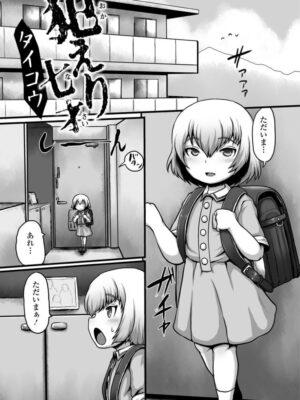 【無料エロ漫画】犯えり七才