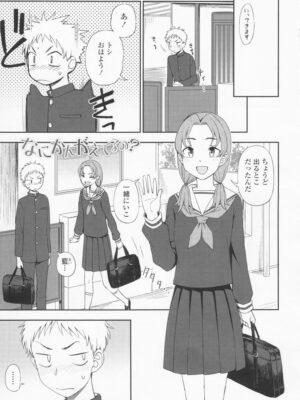 【無料エロ漫画】なにかんがえているの?