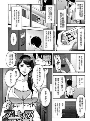 【無料エロ漫画】スリップアウト