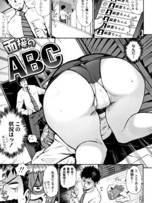 【無料エロ漫画】面接のABC