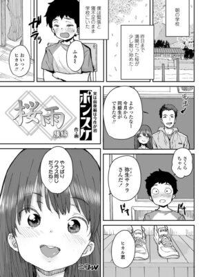 【無料エロ漫画】桜雨
