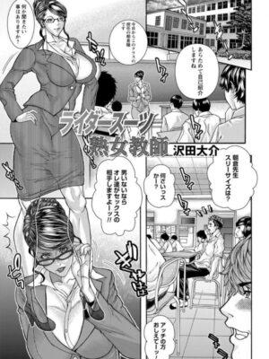 【無料エロ漫画】ライダースーツ熟女教師