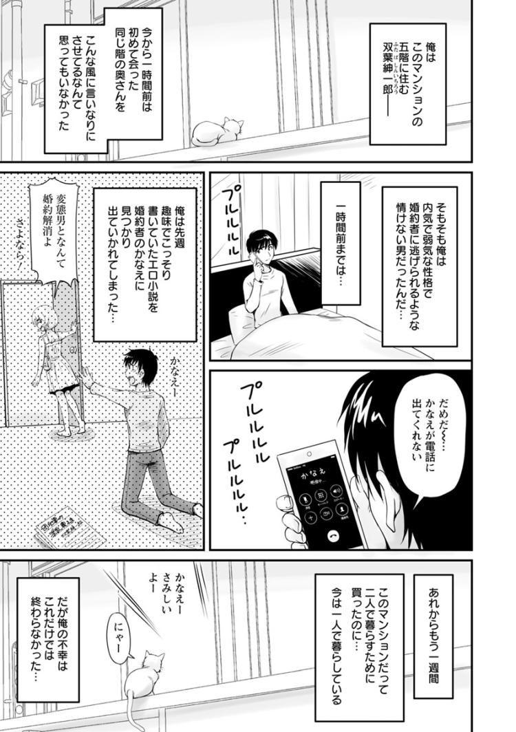団地妻の誘惑 第3話 5号室の淫乱奥様_00005