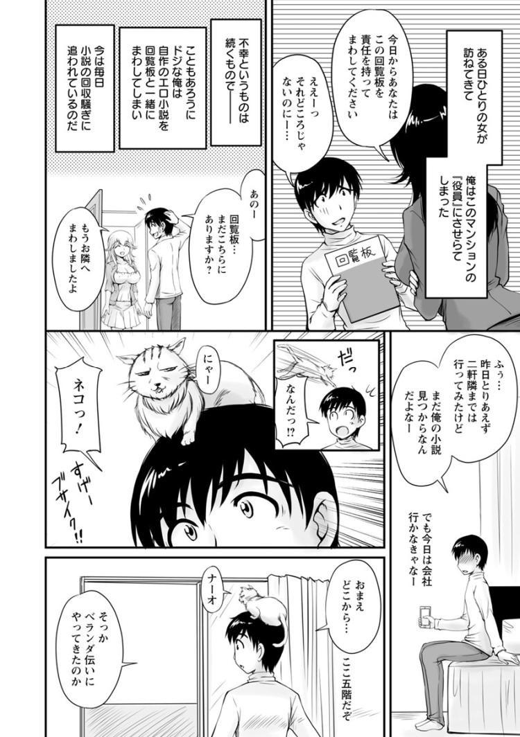 団地妻の誘惑 第3話 5号室の淫乱奥様_00006