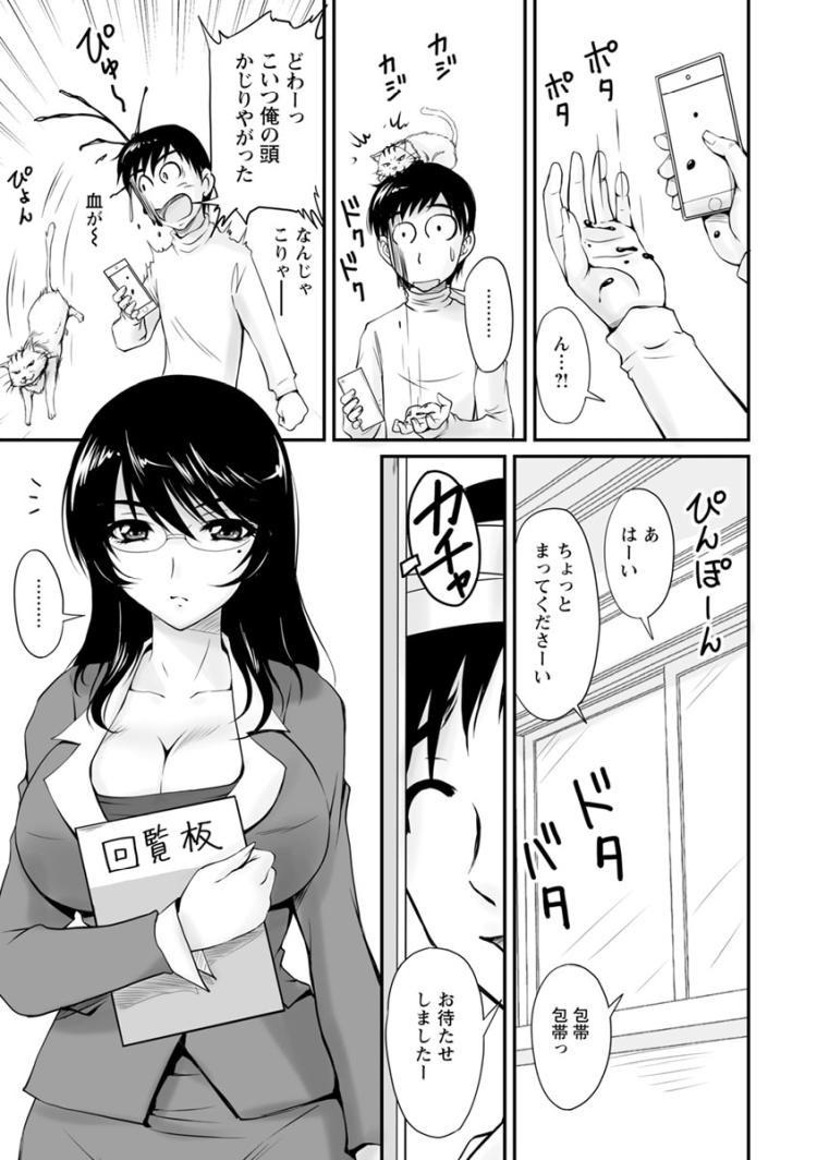 団地妻の誘惑 第3話 5号室の淫乱奥様_00007