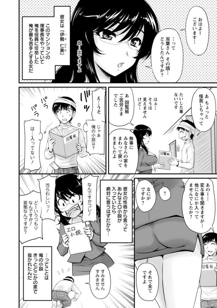 団地妻の誘惑 第3話 5号室の淫乱奥様_00008
