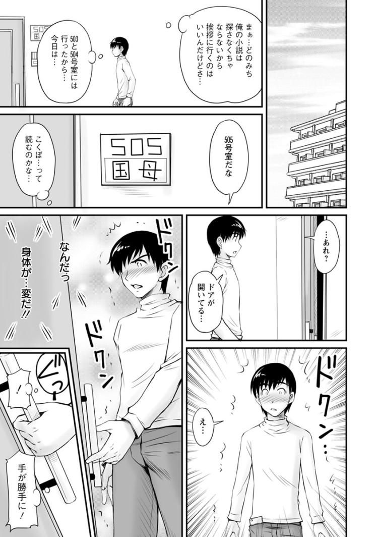 団地妻の誘惑 第3話 5号室の淫乱奥様_00011
