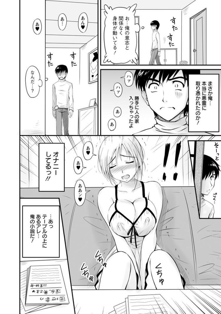 団地妻の誘惑 第3話 5号室の淫乱奥様_00012