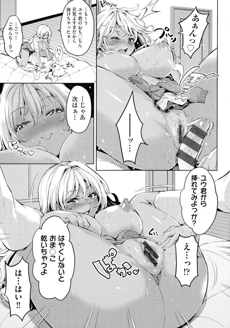 童貞おち〇ちんに勝てなかった黒ギャル_00017
