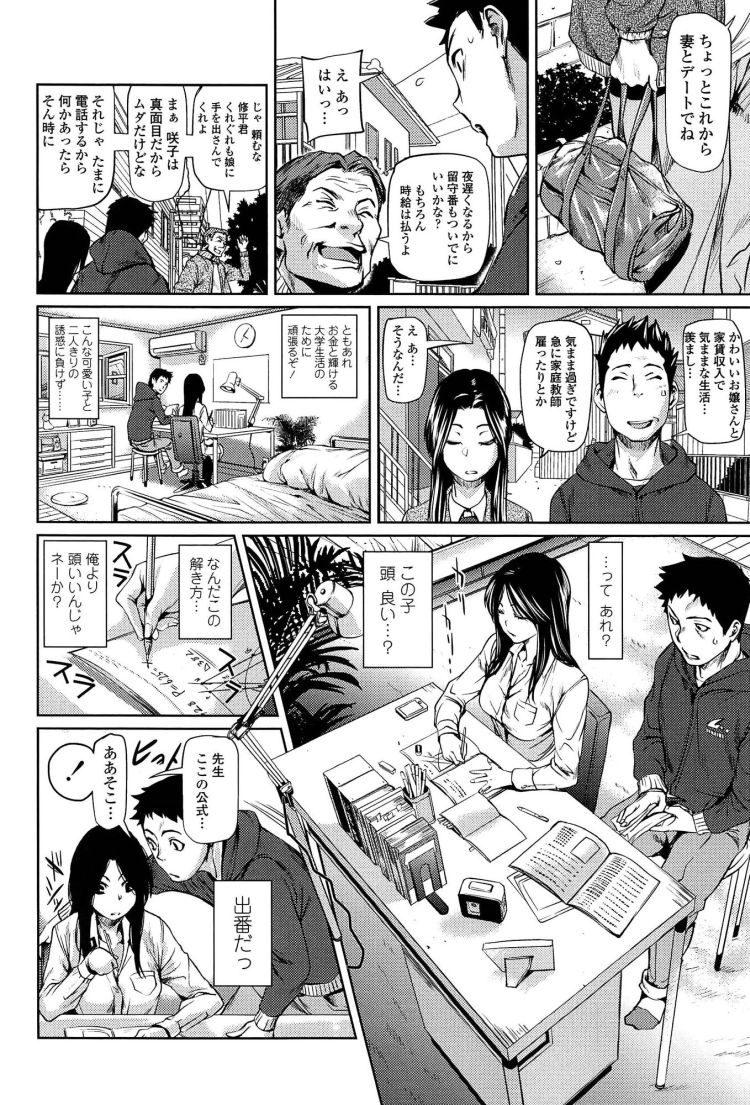 反面!家庭教師_00002
