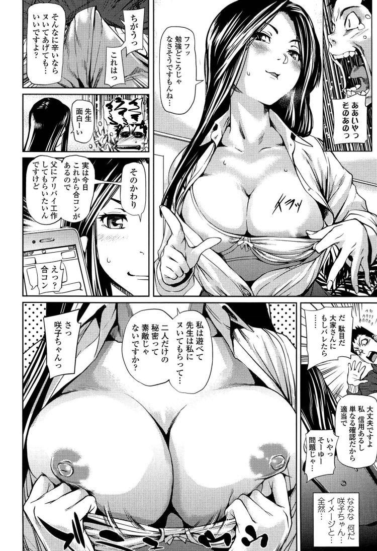 反面!家庭教師_00006