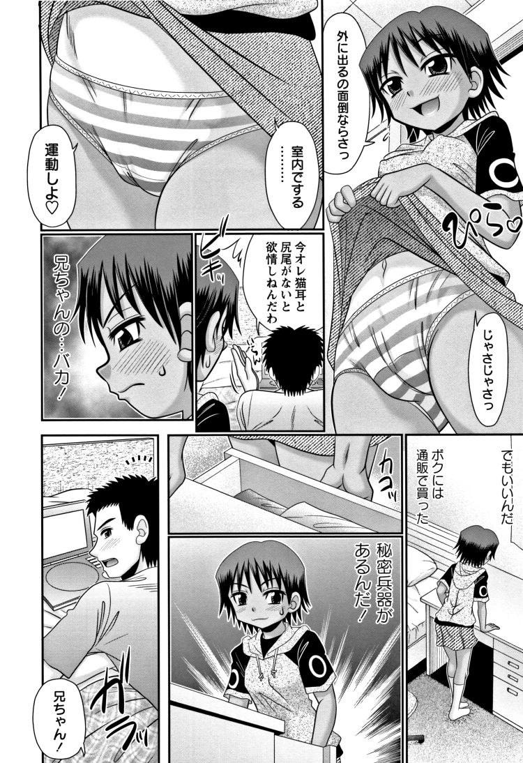 兄ちゃん専用_00004