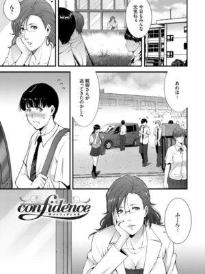 【無料エロ漫画】confidence