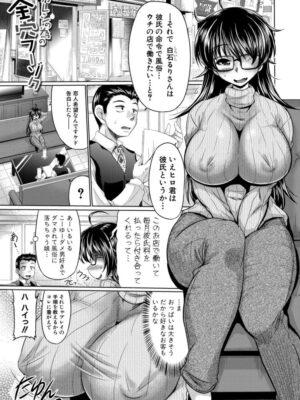 【無料エロ漫画】カレシの為の全穴フーゾク