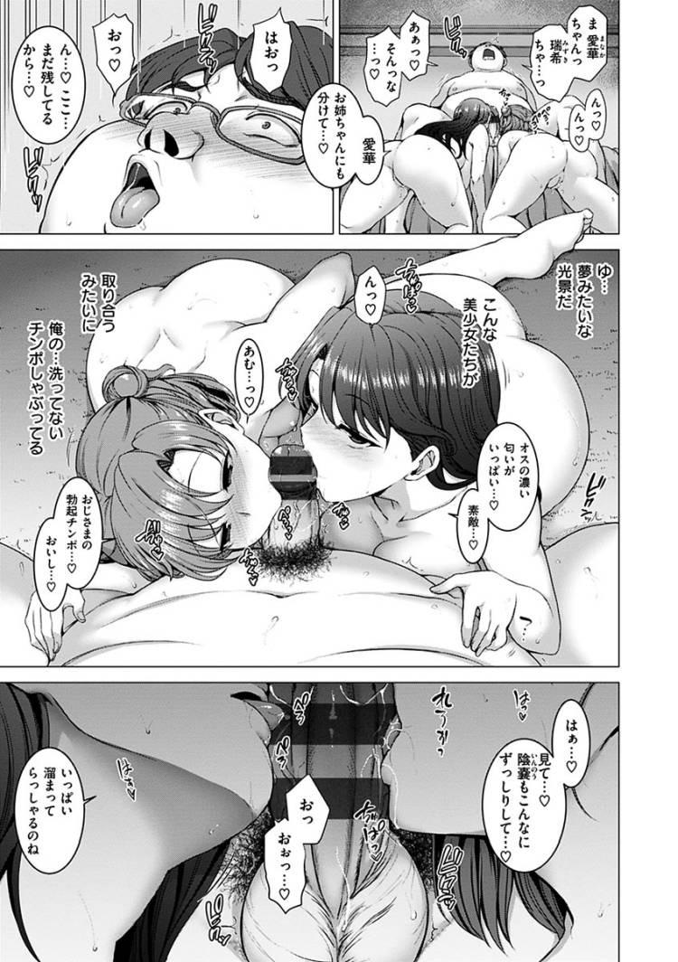 溺れる乙女_00003
