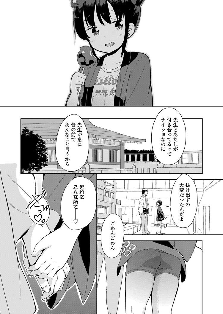 ふぇすてぃばる_00006