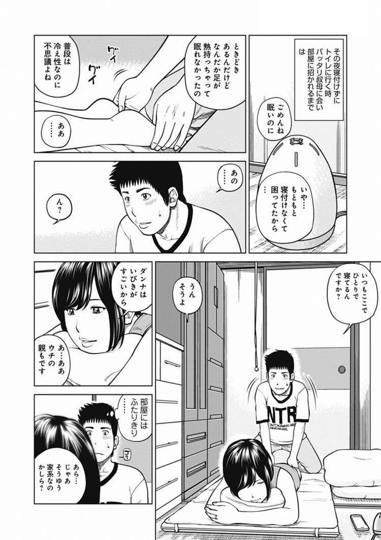 叔母の寝床_00004