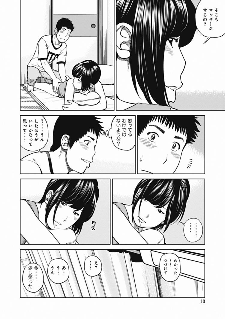 叔母の寝床_00008