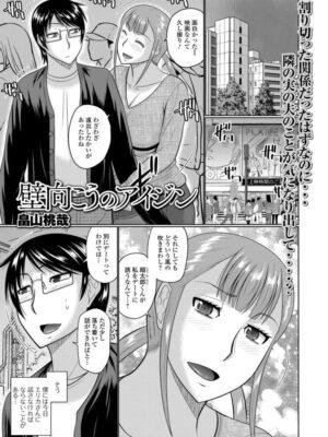 【無料エロ漫画】壁向こうのアイジン