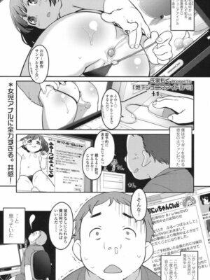 【無料エロ漫画】地下ジュニアアイドル