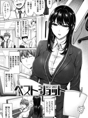 【無料エロ漫画】ベストショット