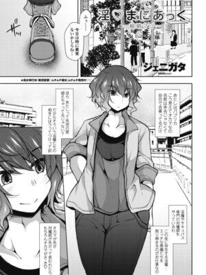 【無料エロ漫画】淫まにあっく