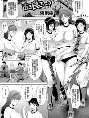 【無料エロ漫画】古き良き?