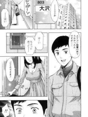 【無料エロ漫画】柔らかな唇
