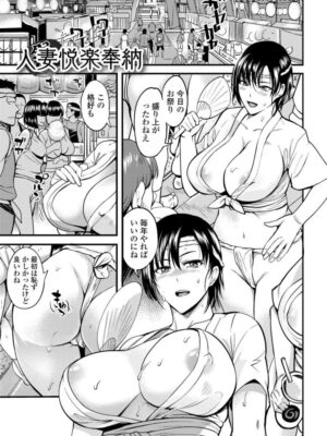【無料エロ漫画】人妻悦楽奉納