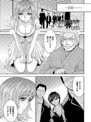 【無料エロ漫画】人妻恥獄 第2話