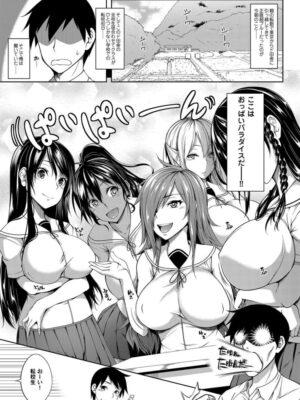 【無料エロ漫画】おっぱい包囲網