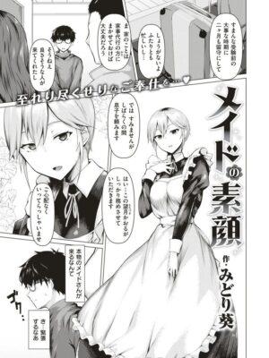 【無料エロ漫画】メイドの素顔