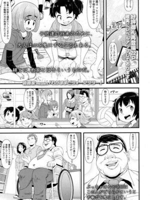【無料エロ漫画】わがままビフォーアフター