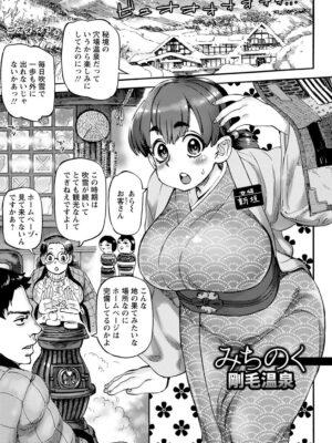 【無料エロ漫画】みちのく剛毛温泉