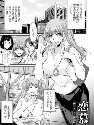 【無料エロ漫画】恋慕~稚有な二人の邂逅録~