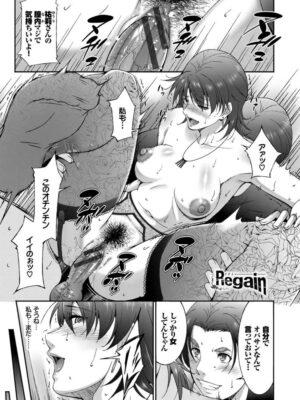 【無料エロ漫画】Regain