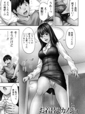 【無料エロ漫画】お着換えカノジョ