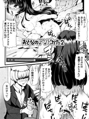【無料エロ漫画】おとなのアソビかた2