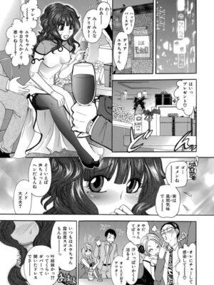 【無料エロ漫画】秘密のキャバ嬢くん1