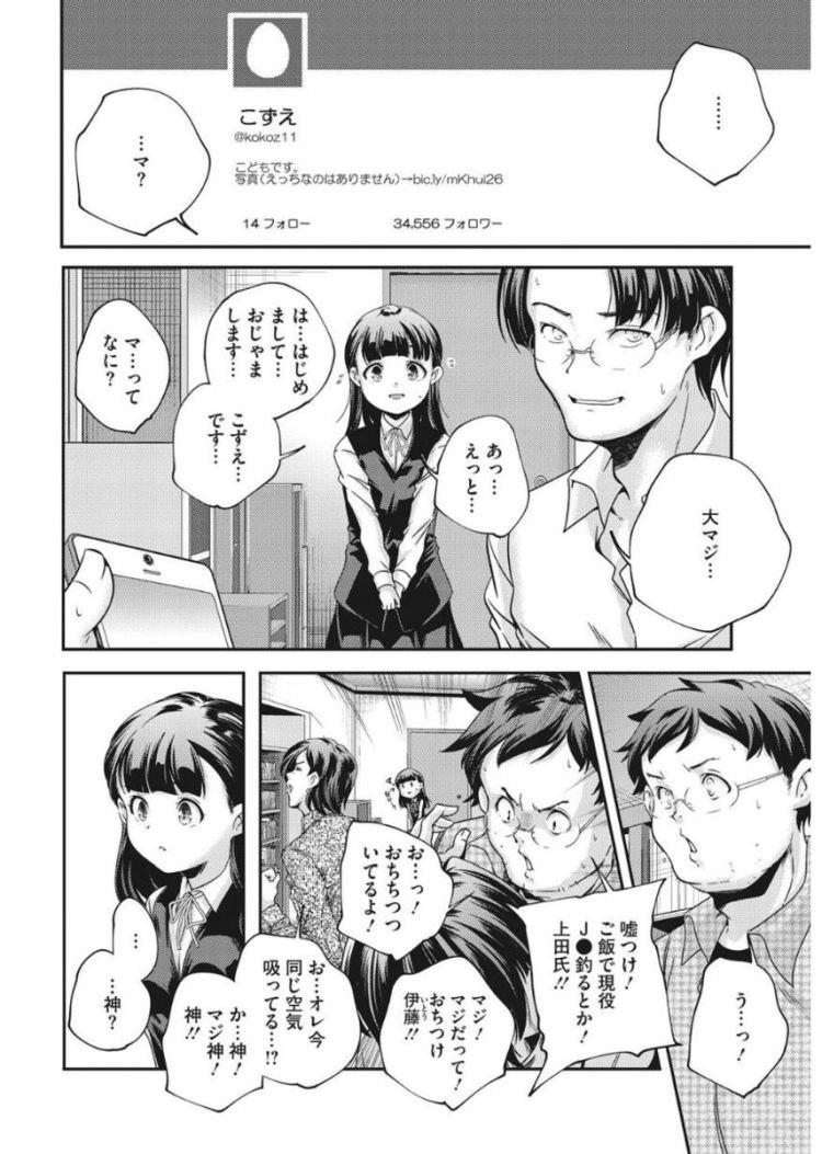少女の神になる_00004