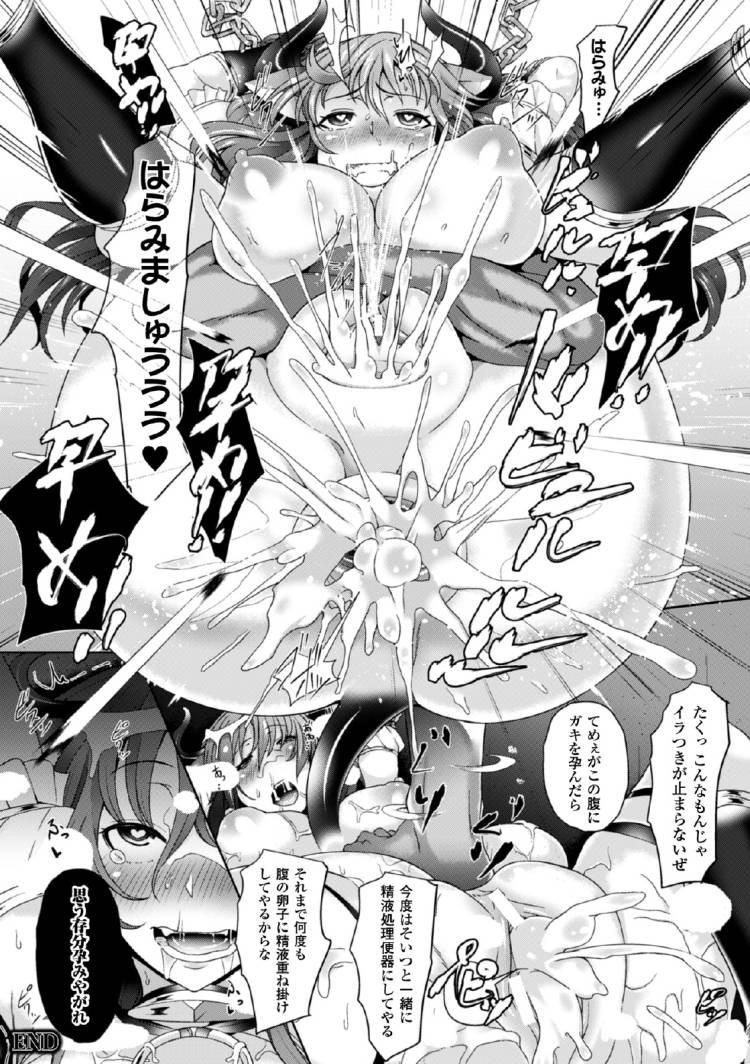 孕み肉壺に堕ちた女悪魔_00018