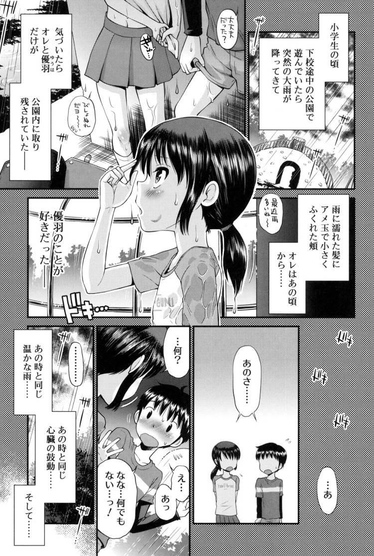 雨音キャンディー_00001
