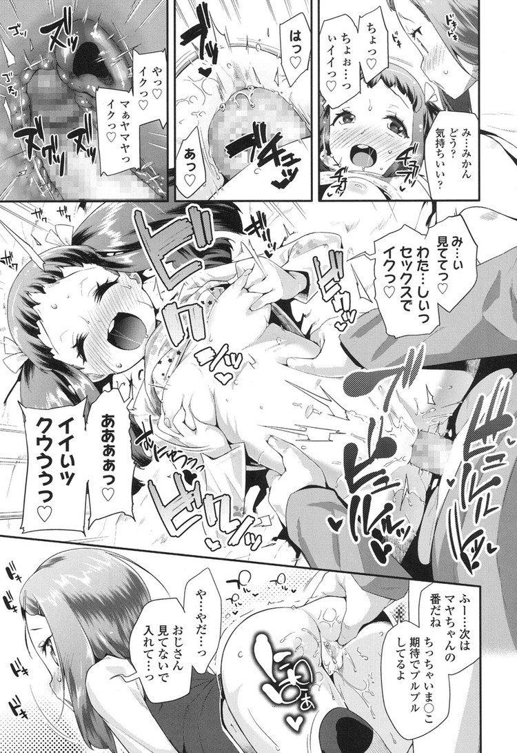 ひみつの××合宿_00013