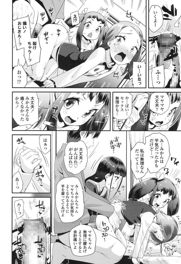 ひみつの××合宿_00014